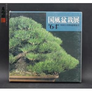Kokufu-Ten 64