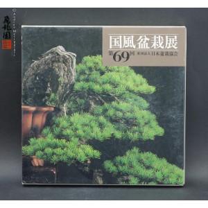 Kokufu-Ten 69