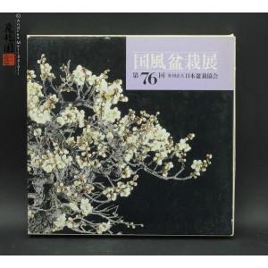 Kokufu-Ten 76