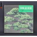 Kokufu-Ten 73